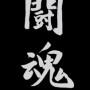 Tôkon Takeo - High Quality Top Of The Line Karate Uniform, 9oz karate gi, best light weight karate uniform, best karate uniform for adult and children. Karate gi designed for kata.