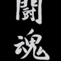 Tôkon Takeo - High Quality Top Of The Line Karate Uniform, 9oz karate gi, best light weight karate uniform, best karate uniform for adult and children. Karate gi with wide roomy cut.
