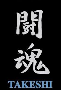 Tôkon Takeshi Kata Cut 2016