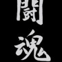 Tôkon Takeshi - High Quality Top Of The Line Karate Uniform, 12oz karate gi, best heavy weight karate uniform, best karate uniform for adult and children. Karate gi with wide roomy cut.